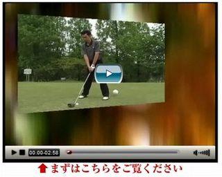 ゴルフ7日間シングルプログラム_あなたの右(スライス)や左(フック)に曲がるショットを真っ直ぐに飛ばせるようにする事あなたにベストスコアと飛距離UPを手にしてもらいゴルフの楽しさを知っていただくこと